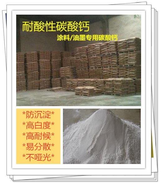 高白度防沉淀耐酸性碳酸钙