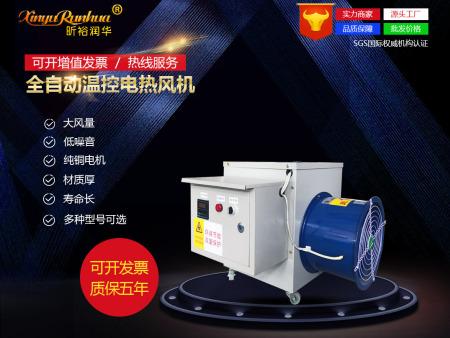 山东电暖加温机-山东电暖加温机生产商