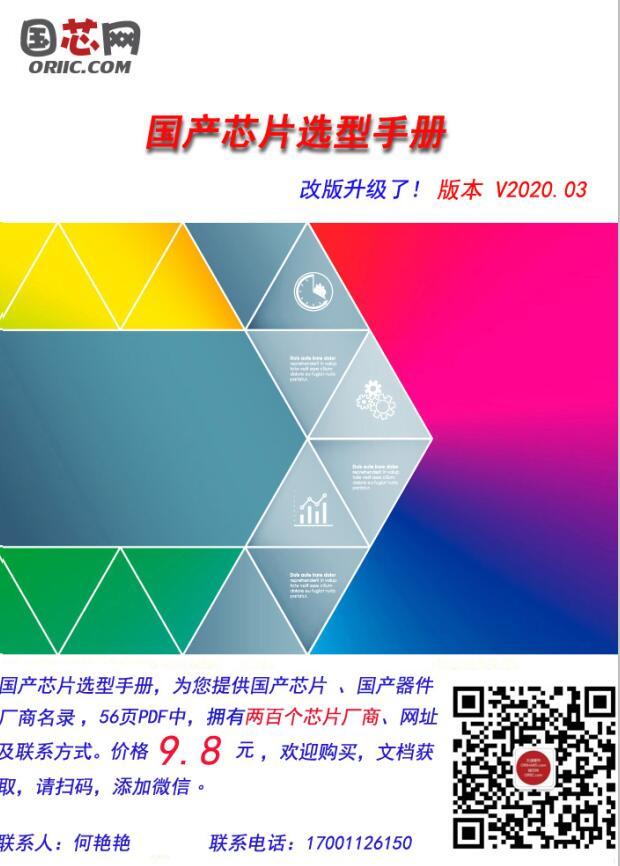 北京優良的國產芯片選型手冊品牌推薦-音頻