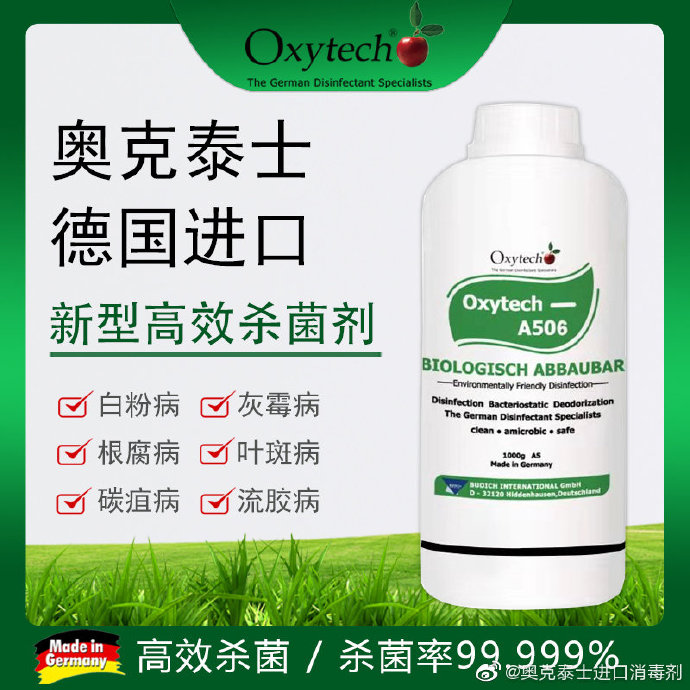 其他农药制剂-为您推荐品牌好的奥克泰士新型农药杀菌剂