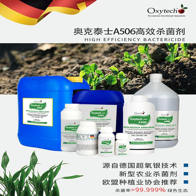 农药制剂-为您推荐品牌好的奥克泰士新型农药杀菌剂