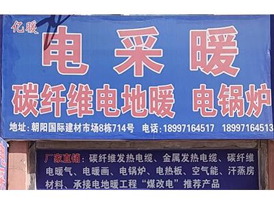 西宁电地暖-西宁发热电缆价格-西宁发热电缆批发