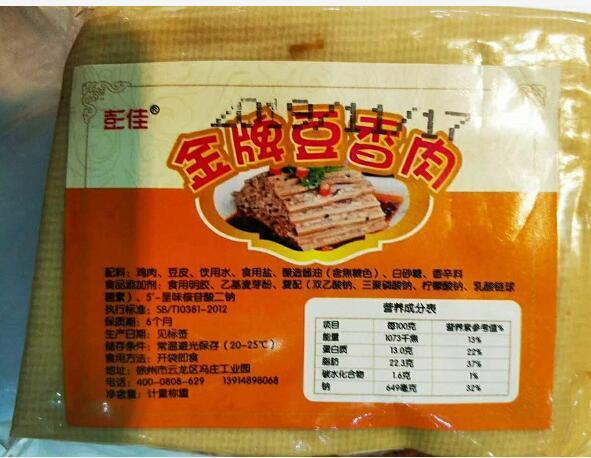 豆香肉廠家_徐州方匯高品質豆香肉供應