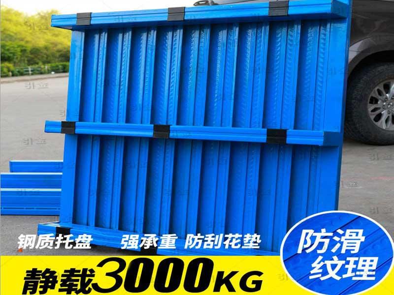 青岛钢托盘厂家直销价格-黄岛钢托盘图片