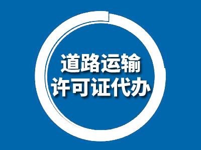 道路运输许可证代办认准甘肃金财通商务服务-七里河道路运输经营许可证哪家好