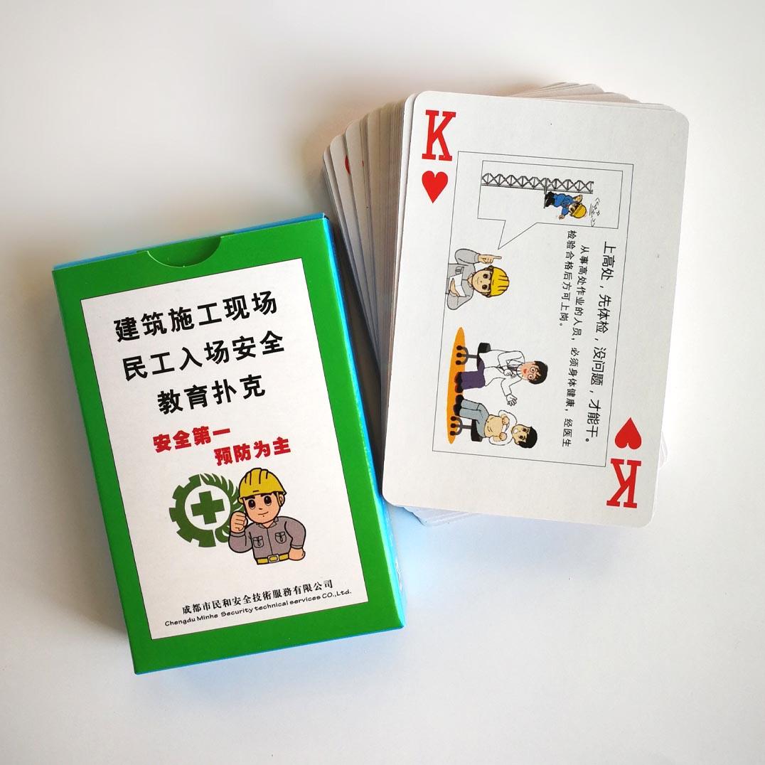 成都广告礼品扑克牌定制认准睿龙纸品300克♣专用纸印制♠