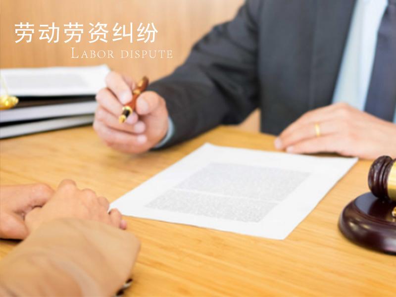 劳务纠纷口碑好-云南可靠的劳务劳资纠纷机构