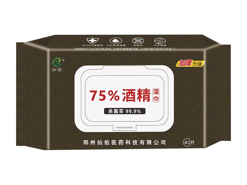 含酒精湿纸巾可以消毒吗-75%酒精湿纸巾能消毒吗
