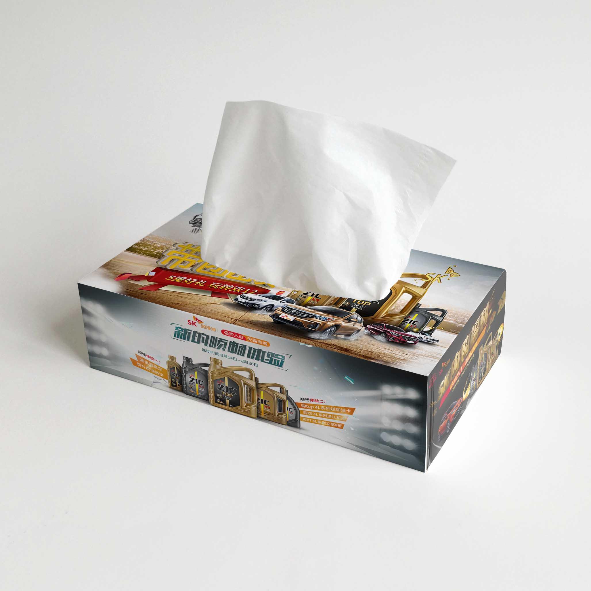 加油站促销礼品纸巾定制厂家哪家好,资阳广告抽纸