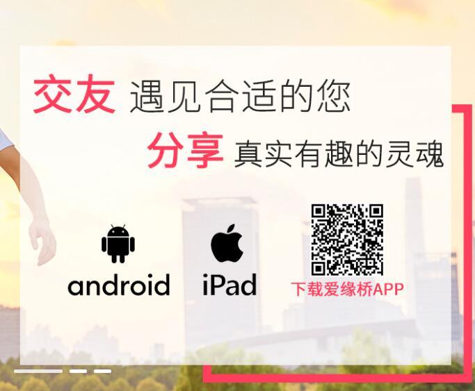 爱缘桥交友|上海市哪里有供应靠谱的APP|爱缘桥交友