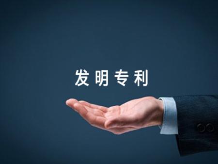 發明專利報_可靠的西安專利請提供