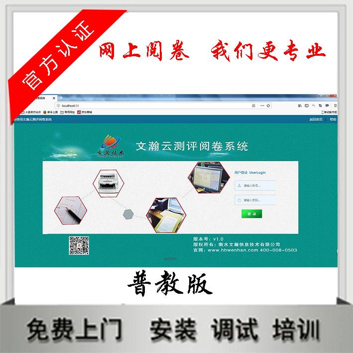 网阅卷系统,智能阅卷系统,阅卷平台