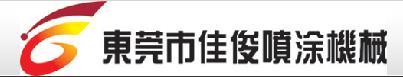 東莞市佳俊噴涂機械有限公司
