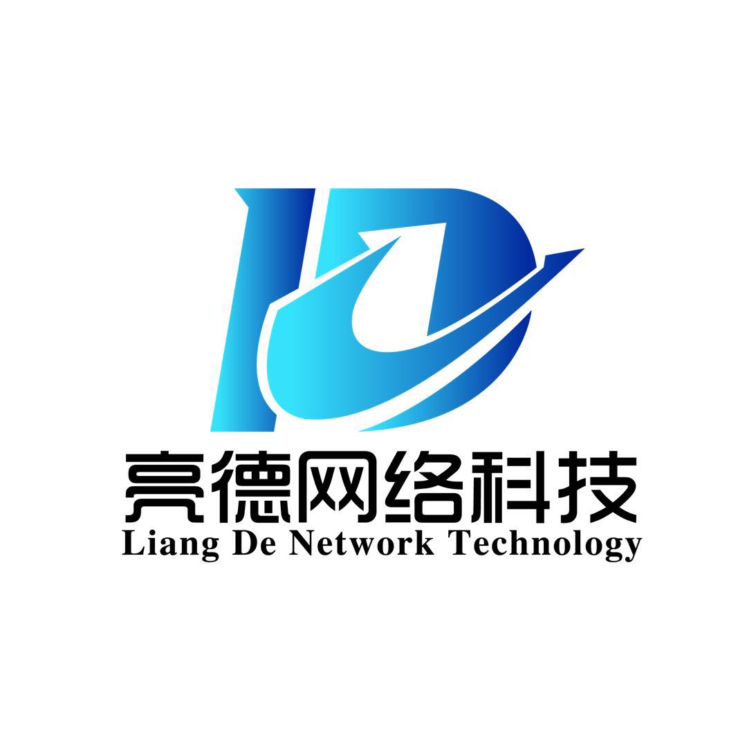 河北亮德网络科技有限公司