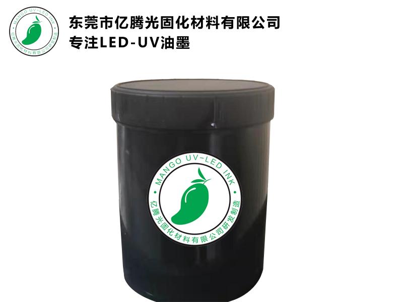 北京LED-uv油墨-東莞哪里有供應口碑好的LED-UV油墨