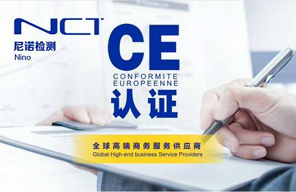口罩CE发证机构_口罩CE认证-佛山市尼诺检测技术有限公司