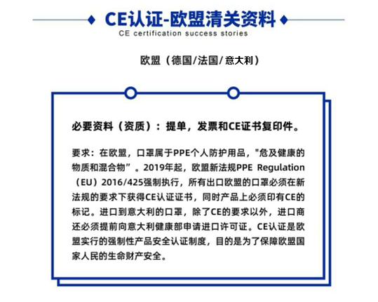 珠海口罩CE认证-经验丰富的口罩CE认证公司