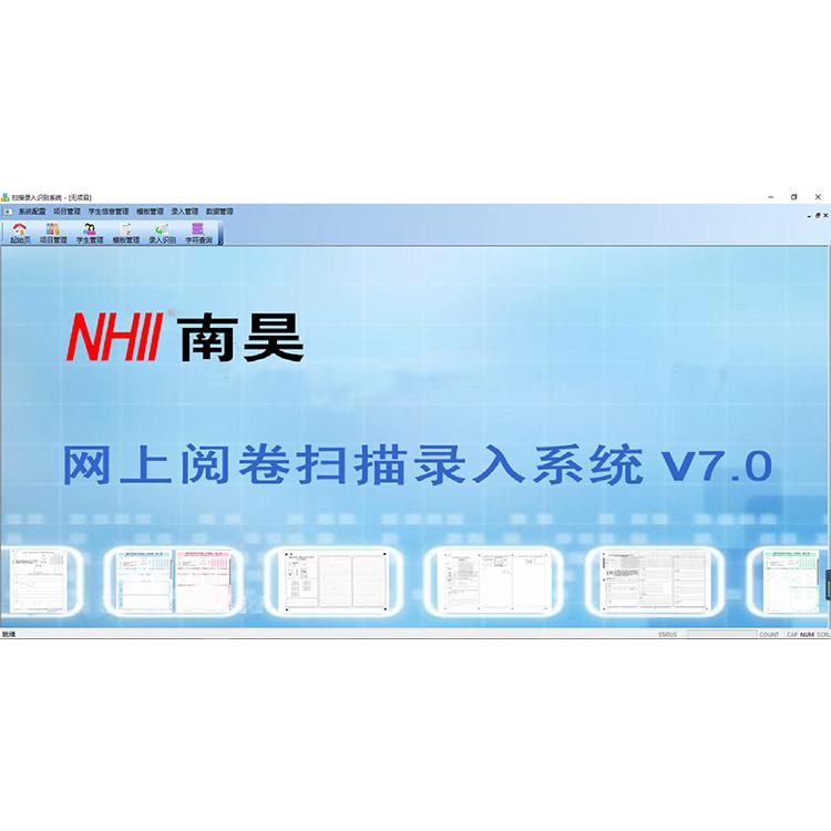 教研室网上阅卷品牌,南昊网上阅卷系统的工作流程,网上阅卷系统的工作流程