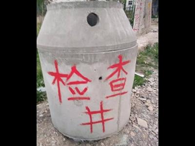 西宁混凝土检查井预制_大通县伟通水泥制品厂怎么样