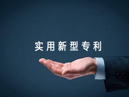 实用新型专利注册代理机构|宝鸡专利申请找华企动力