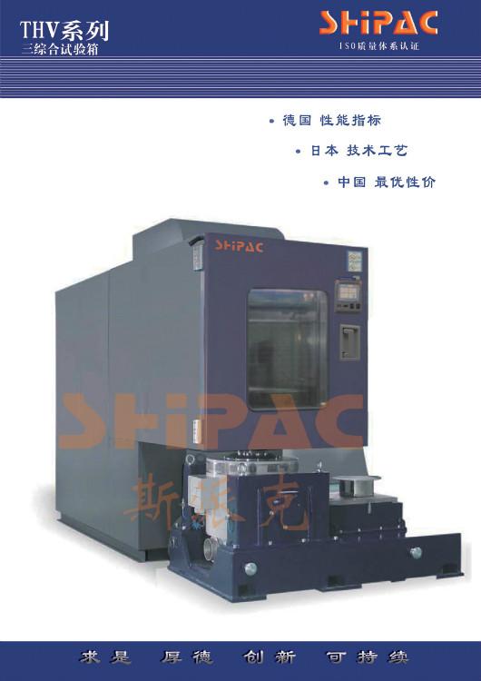 交期短的温度湿度振动三综合试验箱