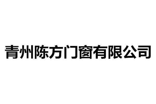 青州陳方門窗有限公司