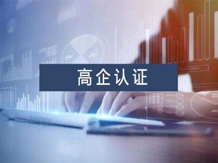 高企认定流程-高新技术企业认证要多久-高新技术企业认证网