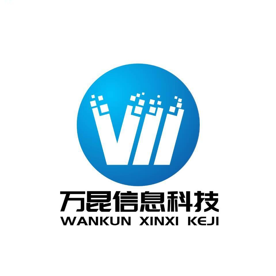 青海萬昆信息科技有限公司