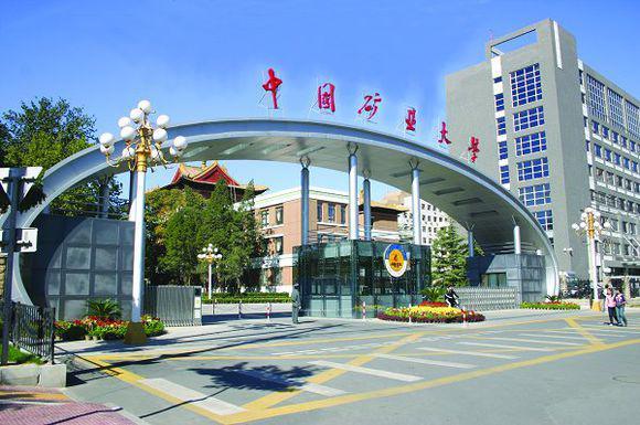 中國礦業大學(北京)MPA調劑 |額滿即止
