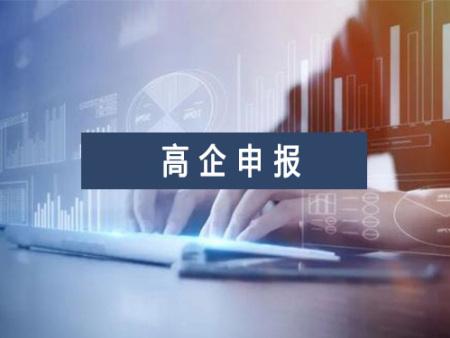高企申报找哪家-国家高新技术企业认定标准