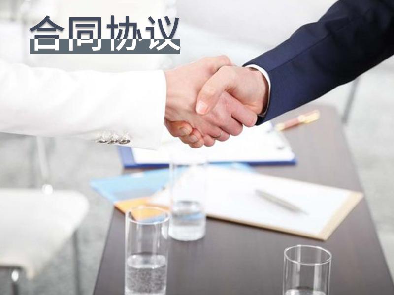 纠纷处理采购合同领取-昆明具有口碑的合同纠纷咨询服务