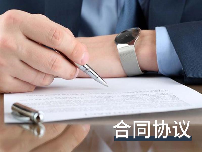云南资深的合同纠纷-云南口碑好的合同纠纷咨询推荐