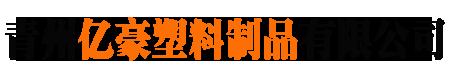 青州亿豪塑料制品有限公司