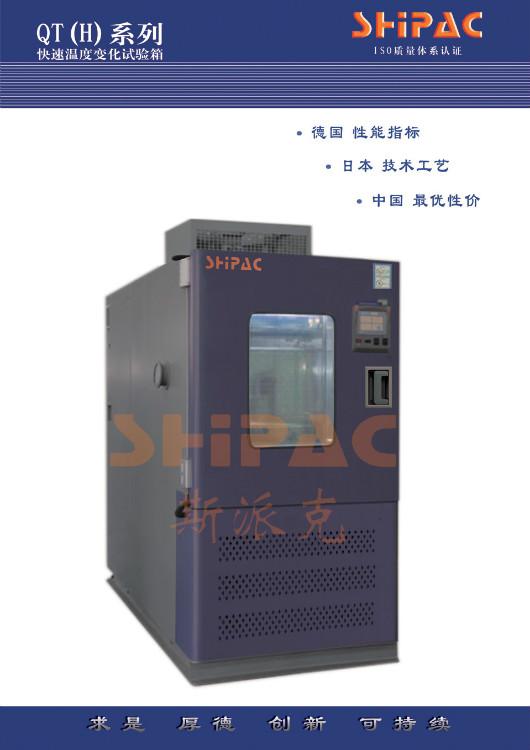 南京快速温度变化湿热试验箱