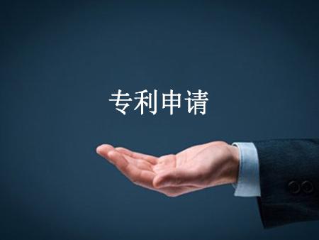 专利申请机构-渭南专利申请费用-渭南申请专利费用
