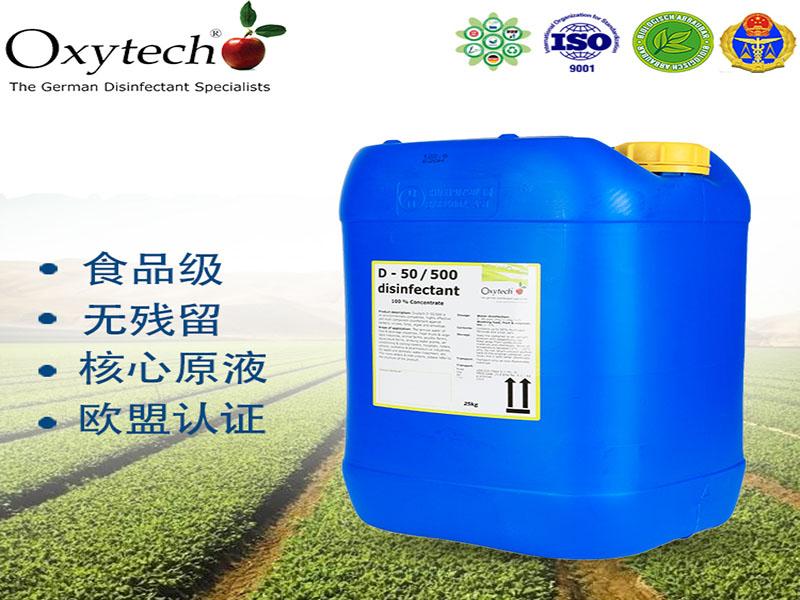 农作物微生物病害防治消毒剂