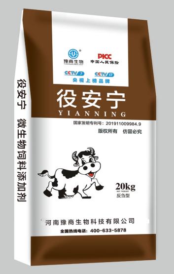 发酵中药役安宁牛羊专用