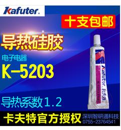 卡夫特K-5203硅橡胶胶水智研通科技13670098170
