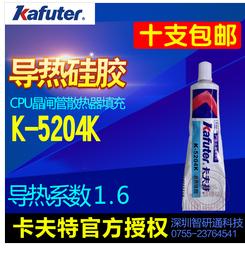 卡夫特K-5204K硅橡胶智研通科技13670098170