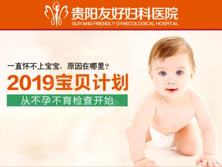 贵州友好医院怎么样_贵州妇科医疗项目