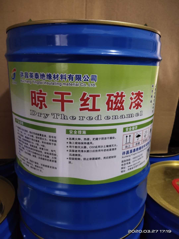 辽宁沈阳电机转子专用188聚酯晾干铁红磁漆H级-F级红瓷漆