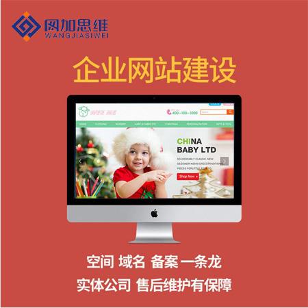 聊城做网站-邢台模板网站制作价格-邢台模板网站制作公司