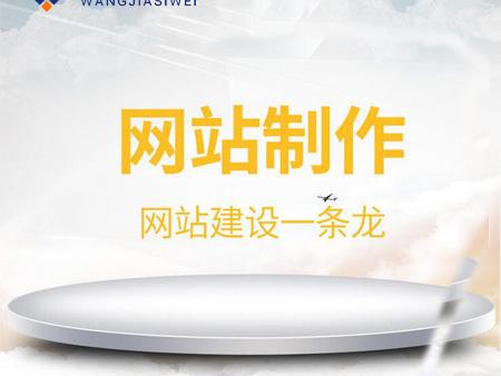 邯郸做网站-聊城响应式网站价格-聊城响应式网站公司