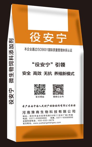 猫咪视频官方app路线发酵中药役安宁代理-想买不错的役安宁禽蛋专用,就到河南豫商生物【科技】