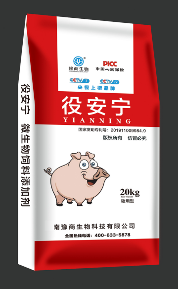 發酵中藥役安寧豬專用