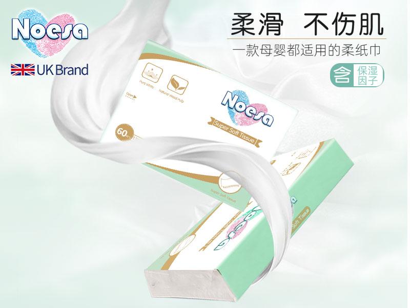 宣武超柔软婴儿纸巾,哪里能买到口碑好的Noesa诺邑莎超柔婴儿纸巾柔软宝宝专用
