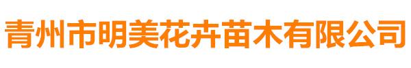 青州市明美花卉苗木有⌒限公司