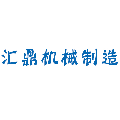 宁津汇鼎机械设备有限公司