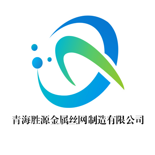 青海勝源金屬絲網制造有限公司
