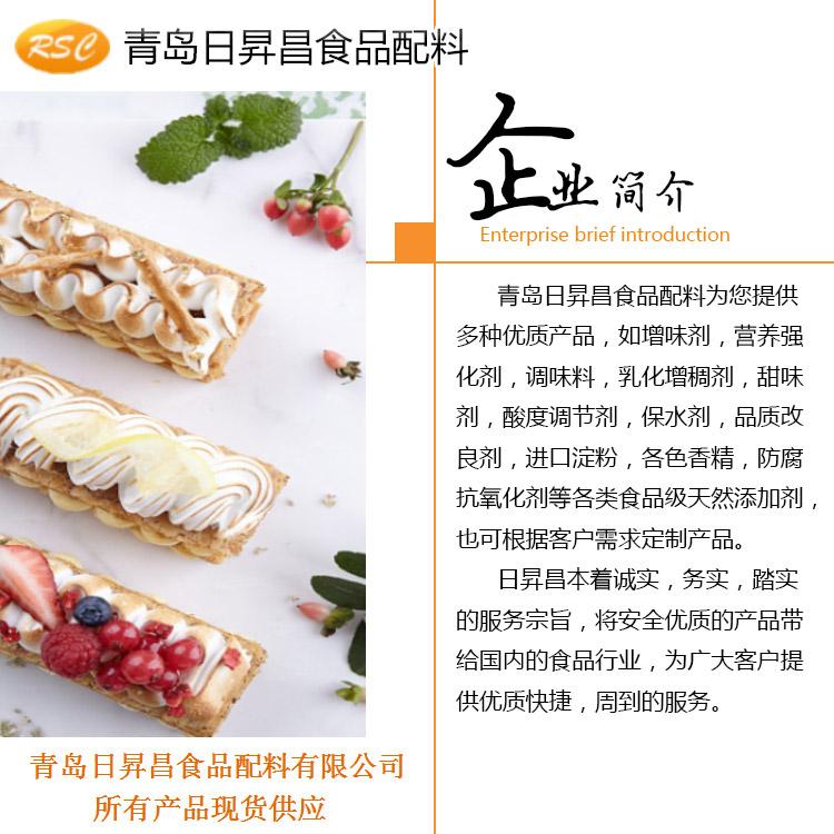 食品級芳味糖甜味劑濟南廠家優選青島日昇昌食品配料
